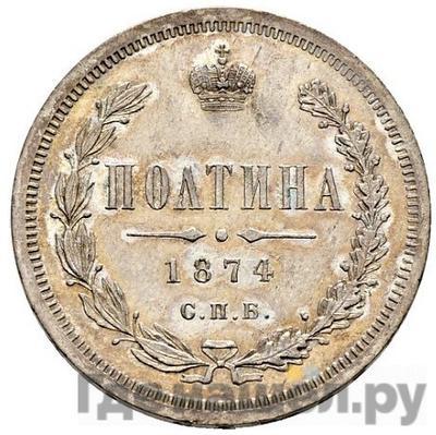 Аверс Полтина 1874 года СПБ НI
