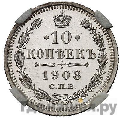 Аверс 10 копеек 1908 года СПБ ЭБ
