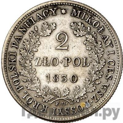 Реверс 2 злотых 1830 года FH Для Польши