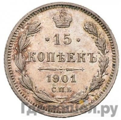 Аверс 15 копеек 1901 года СПБ АР