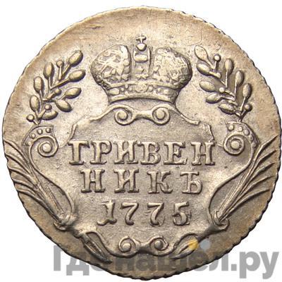 Реверс Гривенник 1775 года ММД