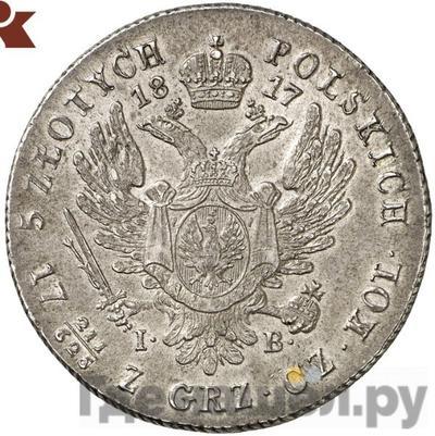 5 злотых 1817 года IВ Для Польши Голова больше