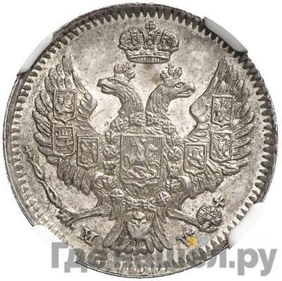 Реверс 20 копеек - 40 грошей 1848 года МW Русско-Польские