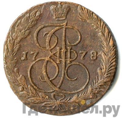 Аверс 5 копеек 1778 года ЕМ