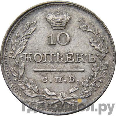 Реверс 10 копеек 1819 года СПБ ПС