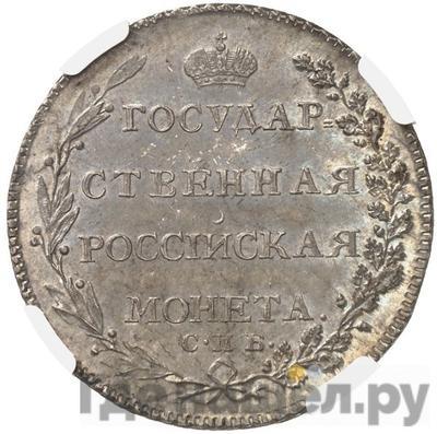Реверс Полтина 1802 года СПБ АИ
