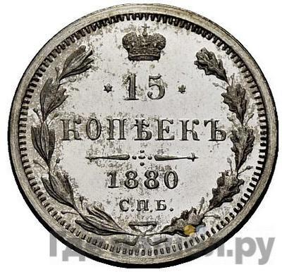 Аверс 15 копеек 1880 года СПБ НФ