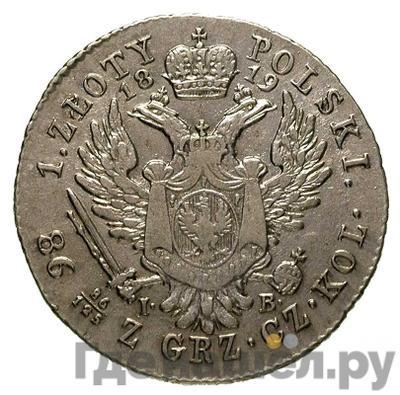 Реверс 1 злотый 1819 года IВ Для Польши