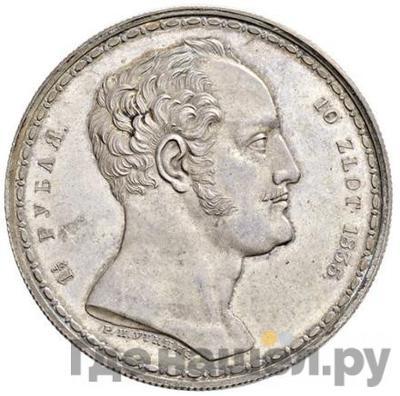 Аверс 1 1/2 рубля - 10 злотых 1835 года Р.П.УТКИНЪ. Семейный