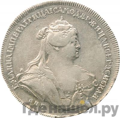Аверс 1 рубль 1739 года СПБ Петербургский тип