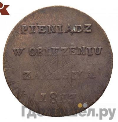6 грошей 1813 года  Осада Замостья  Без легенды   гурт гладкий