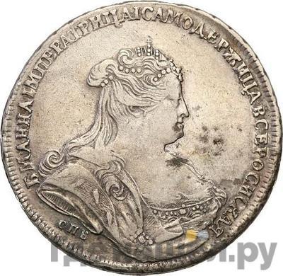 Аверс 1 рубль 1739 года СПБ Петербургский тип Без розетки на груди и плече