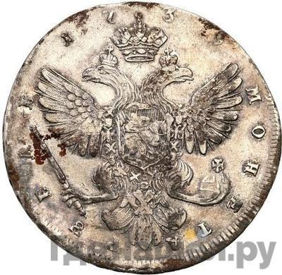 Реверс 1 рубль 1739 года СПБ Петербургский тип Без розетки на груди и плече