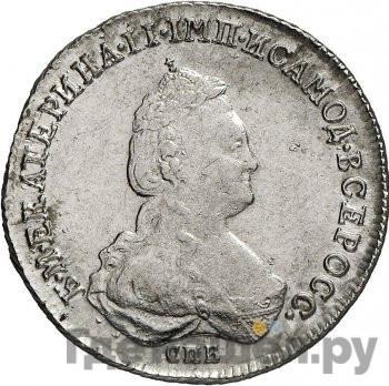 Аверс Полуполтинник 1783 года СПБ ММ
