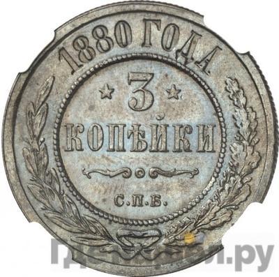 Аверс 3 копейки 1880 года СПБ