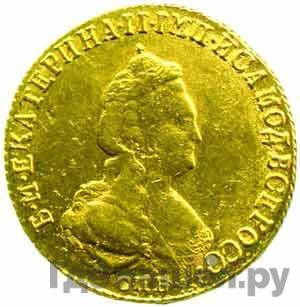 Аверс 5 рублей 1792 года СПБ