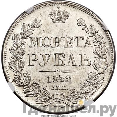 Аверс 1 рубль 1842 года СПБ АЧ