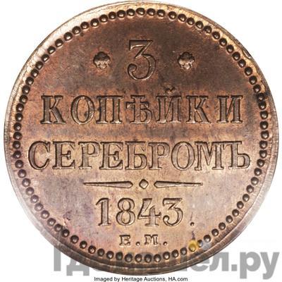 Аверс 3 копейки 1843 года ЕМ