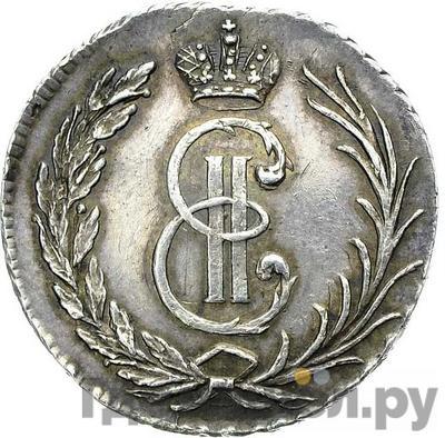 Аверс 15 копеек 1764 года  Сибирская монета