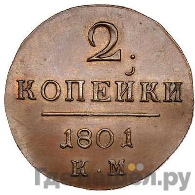 Аверс 2 копейки 1801 года КМ