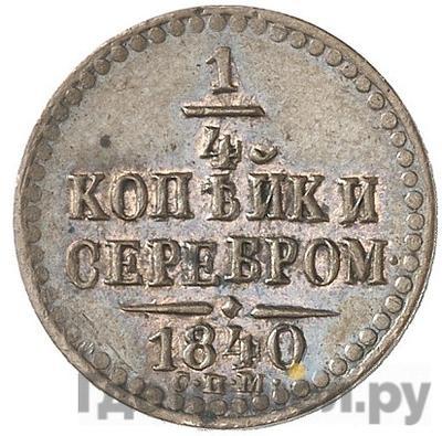 Аверс 1/4 копейки 1840 года СПМ