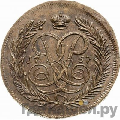 Аверс 5 копеек 1757 года  Пробные