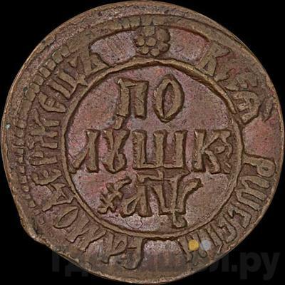 Аверс Полушка 1700 года