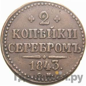 Аверс 2 копейки 1843 года СМ