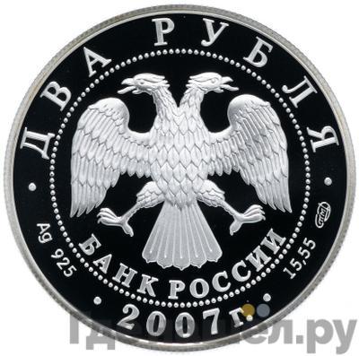 Реверс 2 рубля 2007 года СПМД 150 лет со дня рождения В.М. Бехтерева
