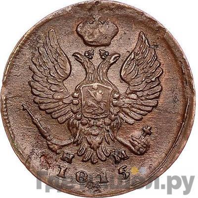 Аверс Деньга 1815 года ЕМ НМ