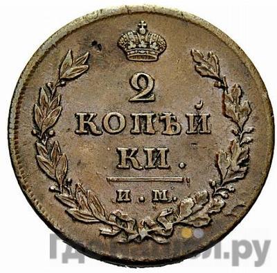 2 копейки 1811 года ИМ МК