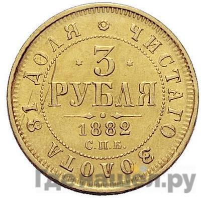 Аверс 3 рубля 1882 года СПБ НФ