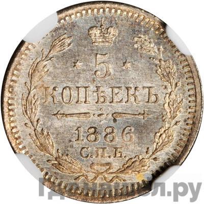 Аверс 5 копеек 1886 года СПБ АГ