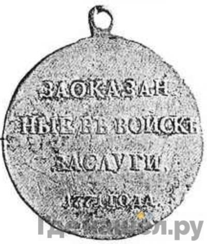 """Реверс Медаль 1771 года  """"За оказанные в войске заслуги"""""""