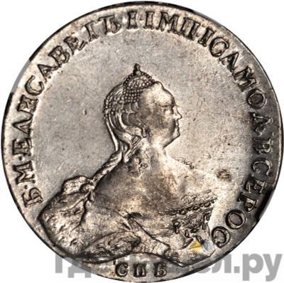 Аверс 1 рубль 1756 года СПБ ЯI Портрет работы Скотта