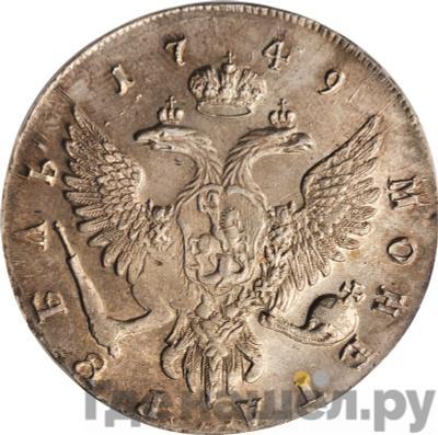 Реверс 1 рубль 1749 года ММД
