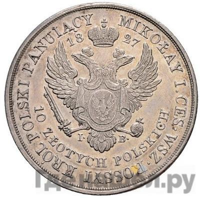 Реверс 10 злотых 1827 года IВ Для Польши