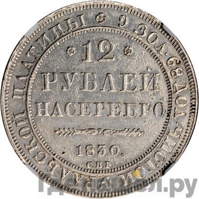 Аверс 12 рублей 1830 года СПБ