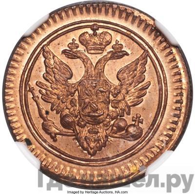 Деньга 1802 года ЕМ Кольцевая   Новодел