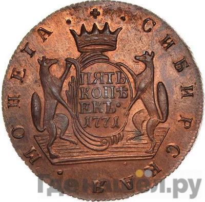 Реверс 5 копеек 1771 года КМ Сибирская монета