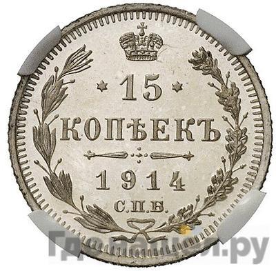 Аверс 15 копеек 1914 года СПБ ВС