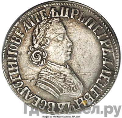 Аверс Полтина 1704 года МД портрет работы Алексеева