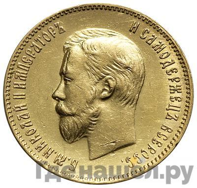 Аверс 10 рублей 1902 года АР