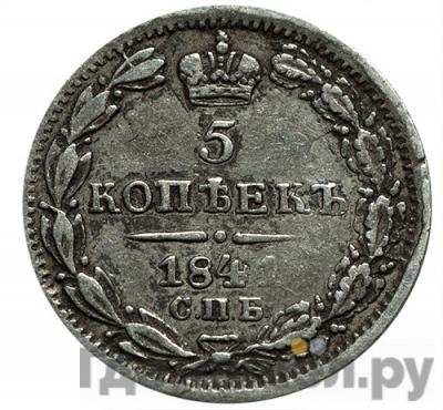 Аверс 5 копеек 1841 года СПБ НГ