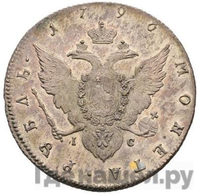 Реверс 1 рубль 1796 года СПБ IС