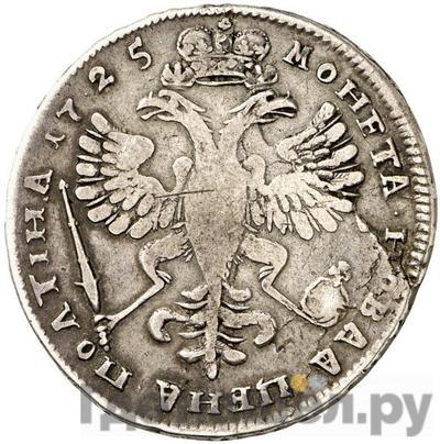 Реверс Полтина 1725 года  В античных доспехах