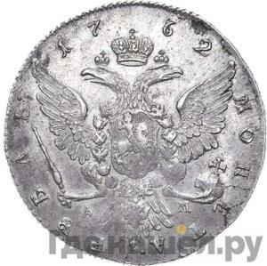 Реверс 1 рубль 1762 года ММД TI ДМ