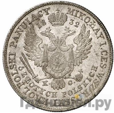 Реверс 5 злотых 1832 года KG Для Польши