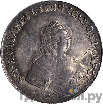 Аверс 1 рубль 1756 года ММД МБ