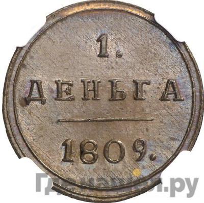 Реверс Деньга 1809 года КМ Кольцевая Новодел